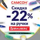 Дарим скидку 22 % на шариковые ручки BRAUBERG