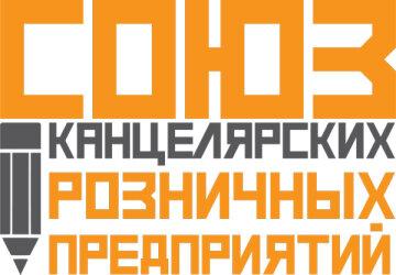 2й Съезд Союза Канцелярских Розничных Предприятий.