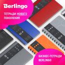 Тетради нового поколения - бизнес-тетради Berlingo
