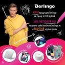 Федеральная акция Berlingo для конечных потребителей