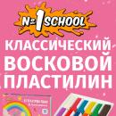 №1 School. Классический и восковой пластилин
