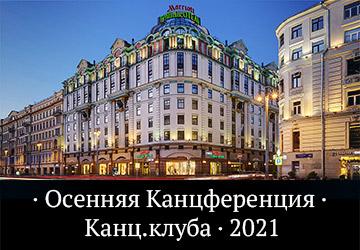 Осенняя Канцференция Канц.клуба - 2021
