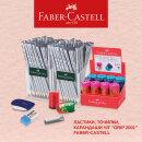 Faber-Castell: скидка 20% на must have товары для школы и офиса
