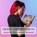 Обзор скетчбуков BG: искусство под стильной обложкой!