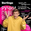 Berlingo: Павла Волю и тут и там показывают!