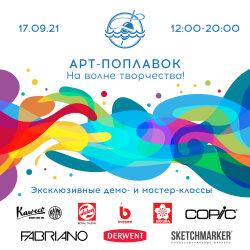 «АРТ-ПОПЛАВОК» – эксклюзивные демо- и мастер-классы в Санкт-Петербурге!