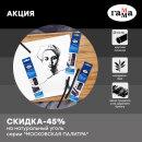ГАММА: скидка – 45% на натуральный уголь серии «Московская палитра» продолжается!