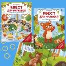 Новинка от Феникс+! Книжки-картинки для детей из серии ″Квест для малышей″
