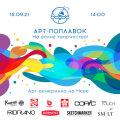 «АРТ-ПОПЛАВОК» – закрытая арт-вечеринка на Неве!