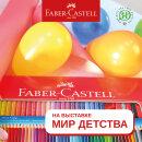 Faber-Castell приглашает на выставку «МИР ДЕТСТВА»