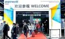 Проведение выставки Paperworld China-2021 отложено на 2022 год