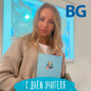Компания BG поздравляет с Днём учителя!