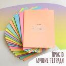 Тетради школьные BG «Лучшая» цвета «Пастельный неон»