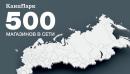 «КанцПарк»: рекордное количество открытий магазинов!