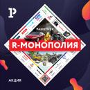 Итоги шестого розыгрыша акции «R-Монополия»