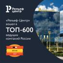 Производственно-торговый холдинг «Рельеф-Центр» вошел в топ-600 крупнейших компаний России