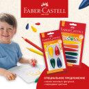 Скидки октября – ограниченное предложение Faber-Castell!