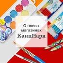 Открытие новых магазинов «КанцПарк» в Санкт-Петербурге, Омске, Полтавке и Курске