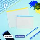 Полезная новинка OfficeSpace: папка-конверт на молнии формата А4 и А5