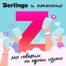 Berlingo и поколение Z – мы говорим на одном языке