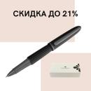 Скидка до 21% на роллеры и шариковые ручки