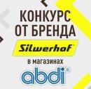 Silwerhof и ABDI запускают новый конкурс