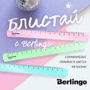 Линейки Berlingo: стильные и практичные