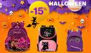 Страшно-выгодная акция в GRIZZLY — скидка 15% к Хеллоуину