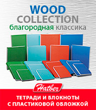 Wood-Collection