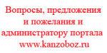 �������, ����������� � ��������� �������������� ������� kanzoboz.ru