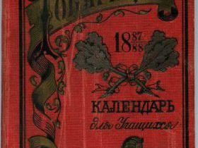 22.04.16.Четвёртое издание календаря для учащихся на 1887-1888 уч. год Отто