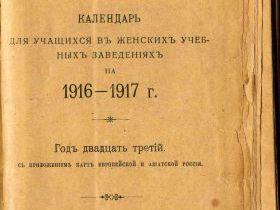 В Российской империи подобный формат календарей - записных книжек был